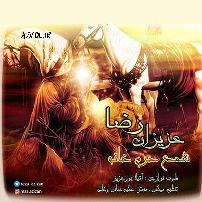 رضا عزیزان - شمع حرم خانه